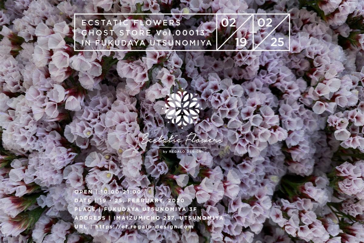 栃木、宇都宮、花屋
